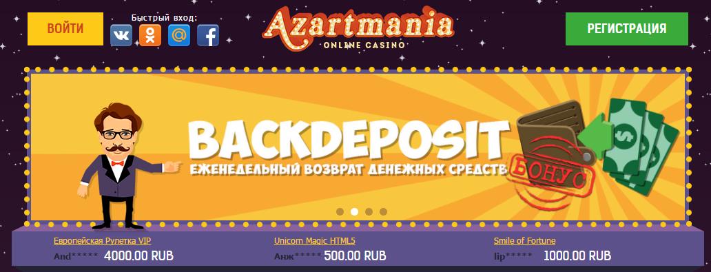 О казино азартмания казино вулкан рулетка
